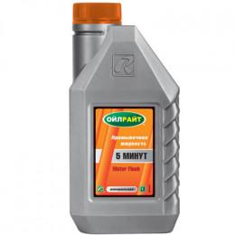 Купть промывочное масло oilright 5 мин - промывочное масло oilright 5 мин  в нашем интернет магазине