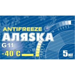 Купть антифриз Аляска -40 blue синий g11 - антифриз Аляска -40 blue синий g11  в нашем интернет магазине